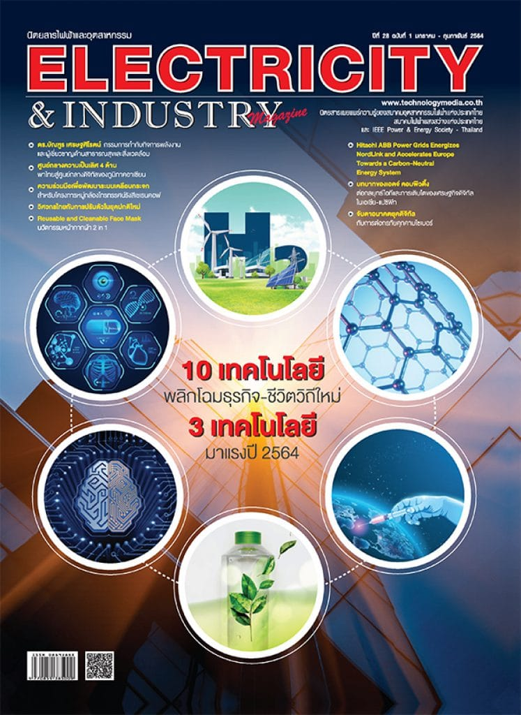 Electricity & Industry